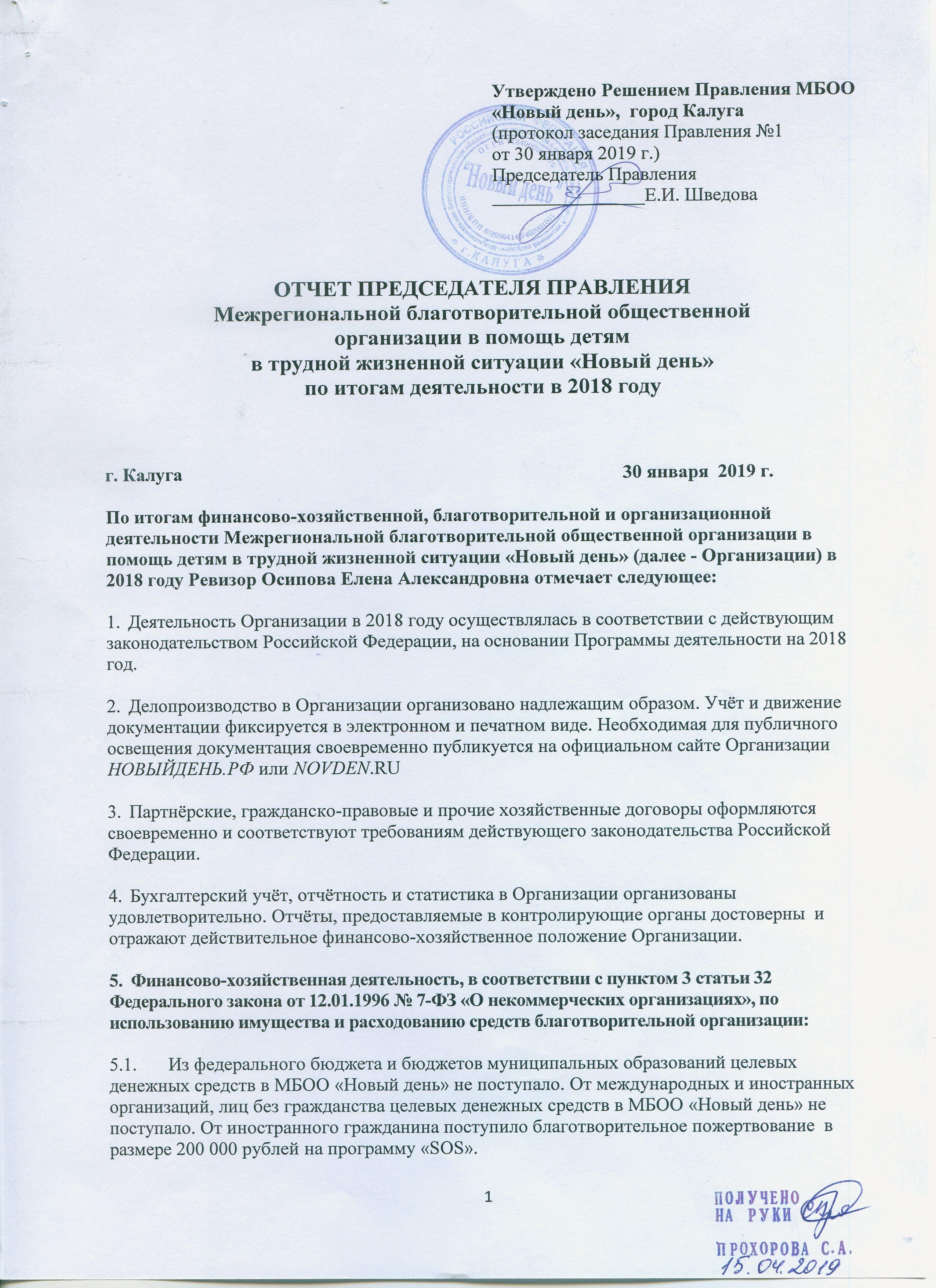 Отчёт в Минюст 1