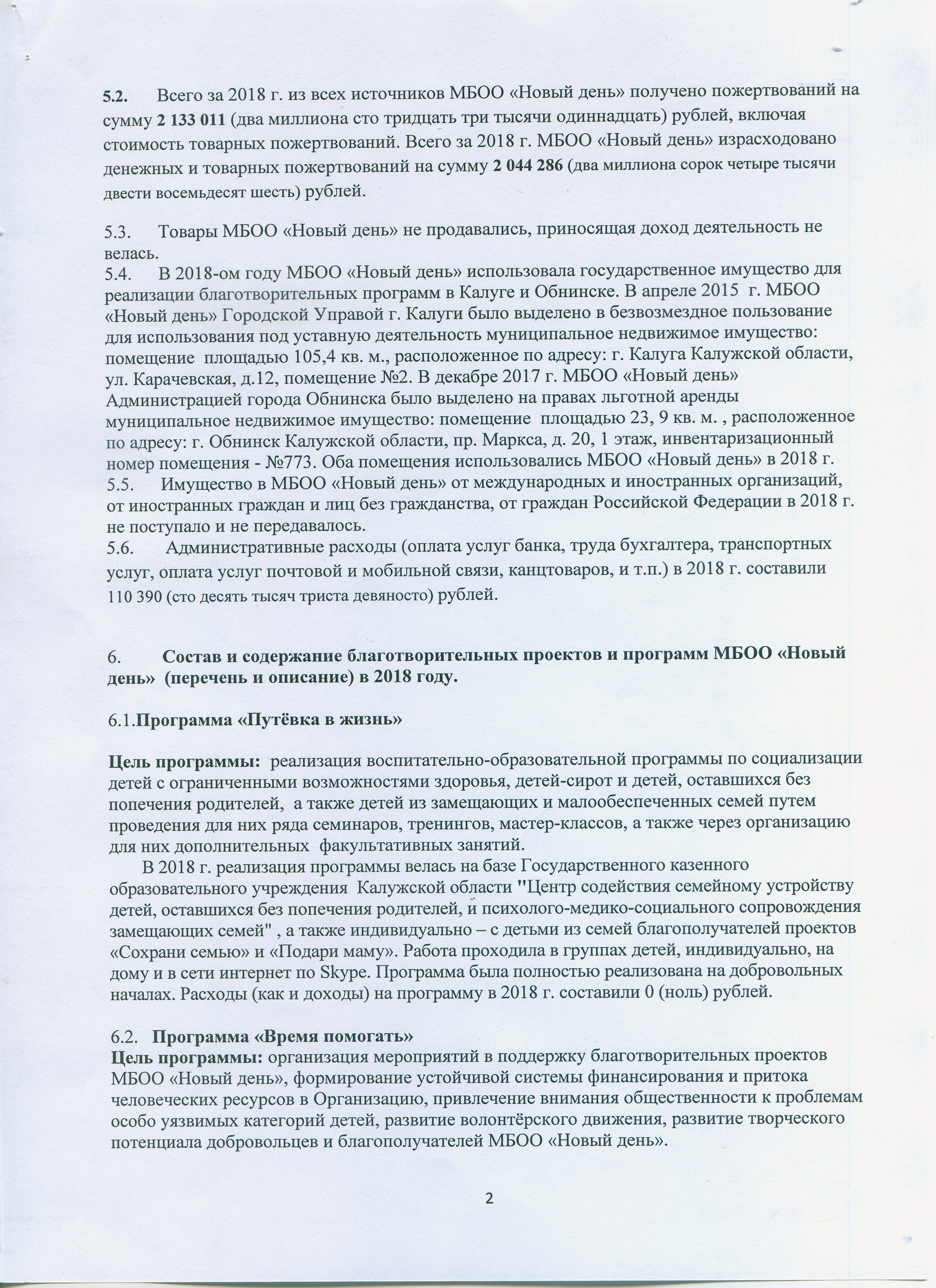Отчёт в Минюст 2