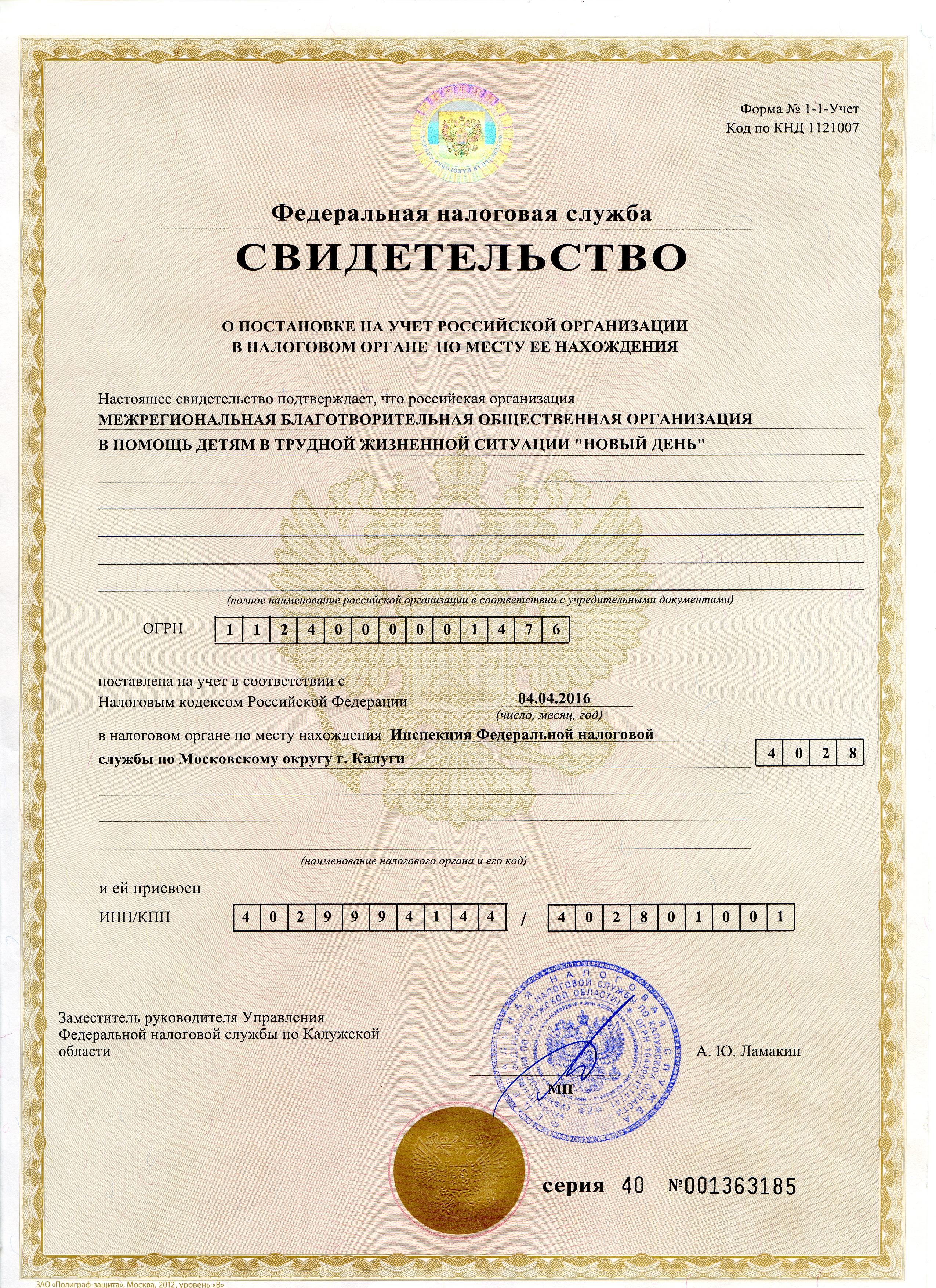 Свидетельство о постановке на учет 2 редакция060