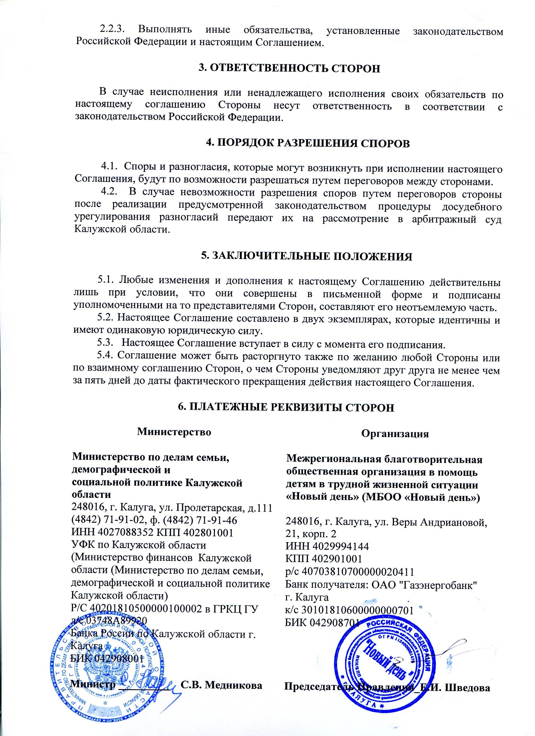 Соглашение Конкурс Участие 2012587