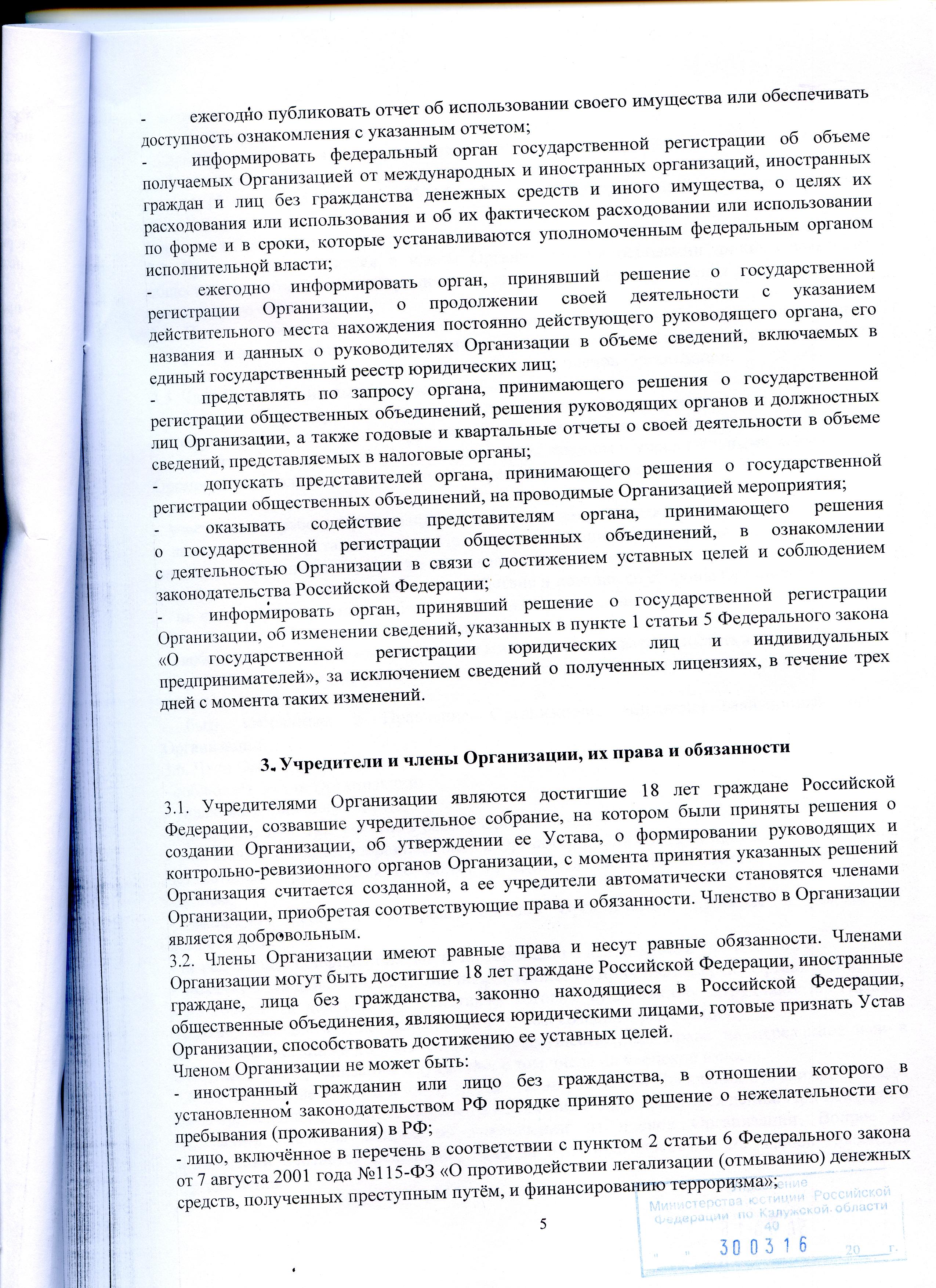 Устав НД 2 редакция066