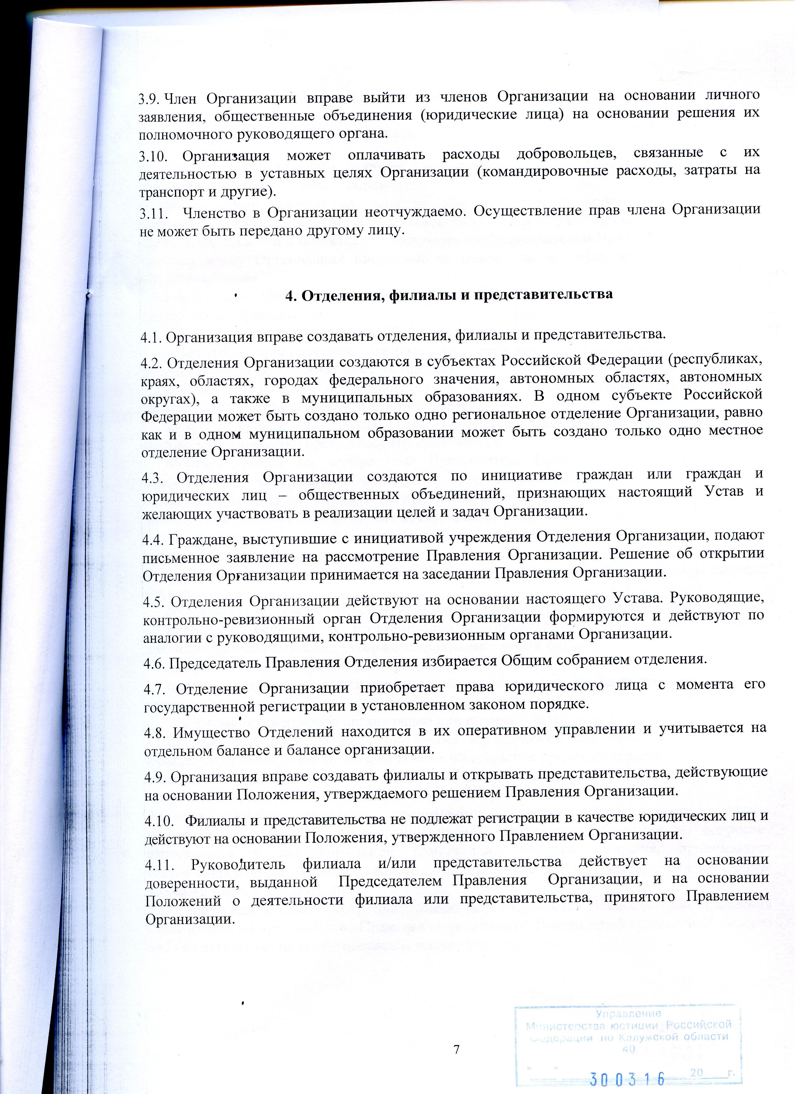 Устав НД 2 редакция068