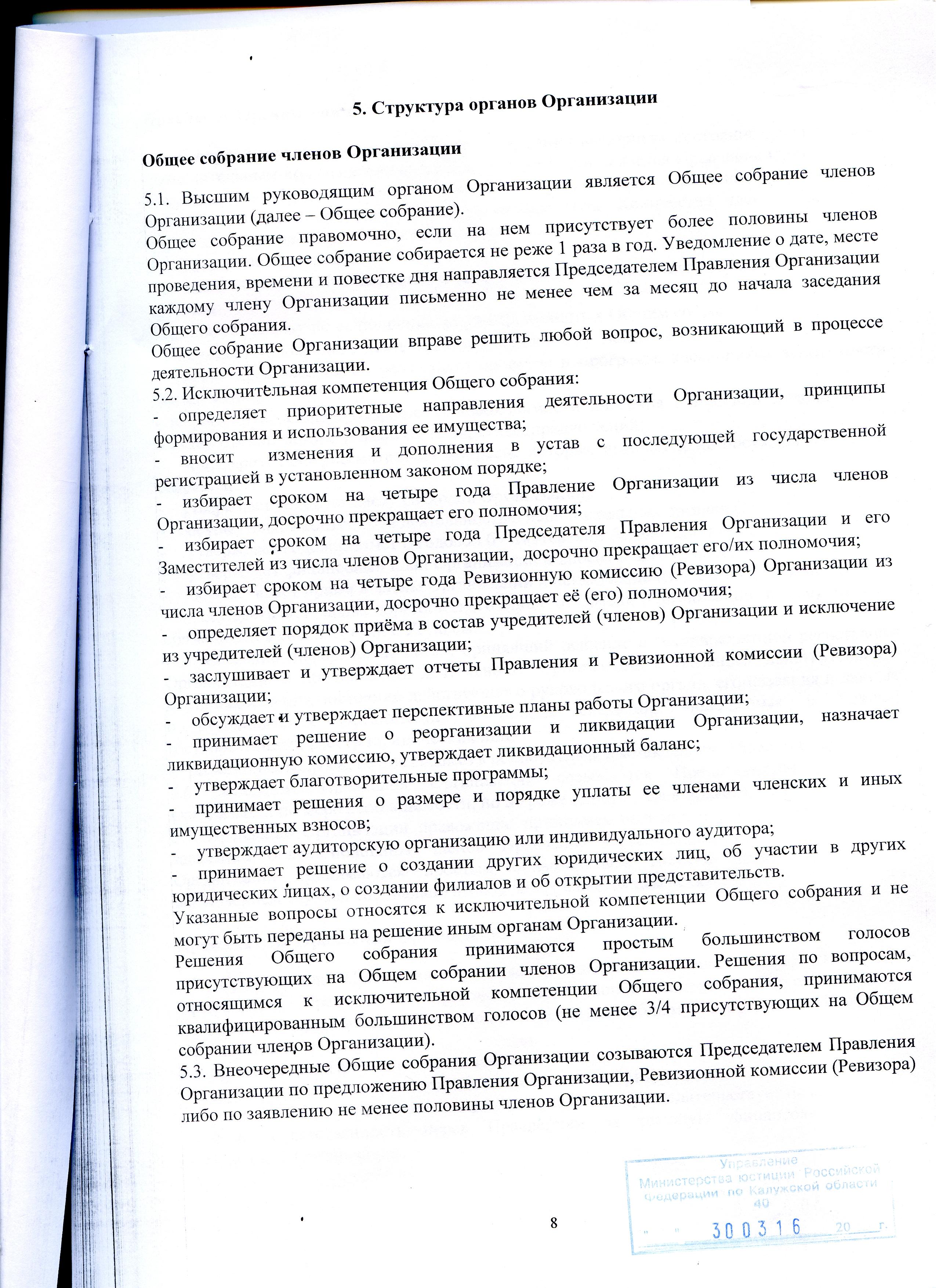 Устав НД 2 редакция069