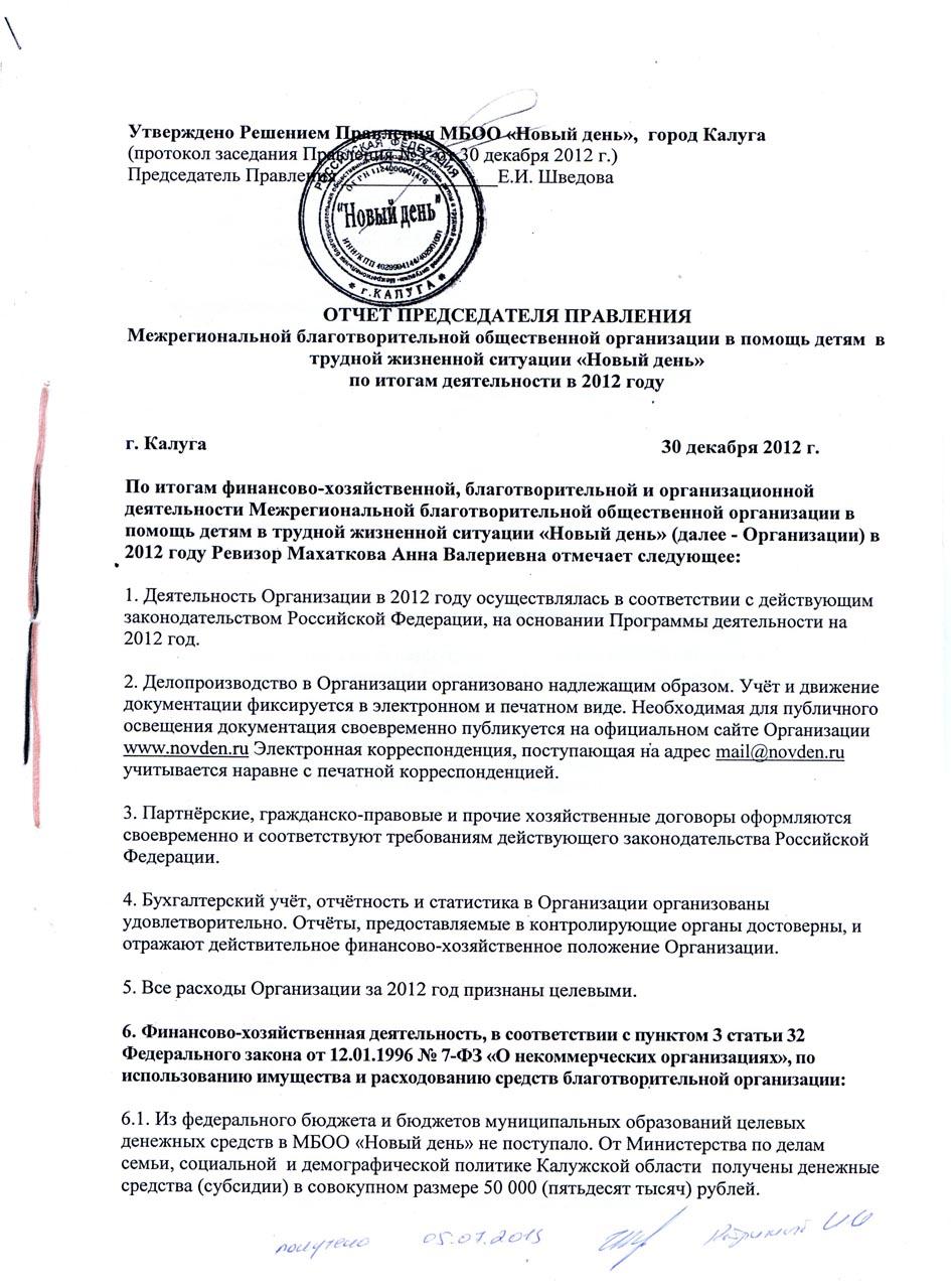 """Отчёт МБОО """"Новый день"""" в 2012 году документ 1"""