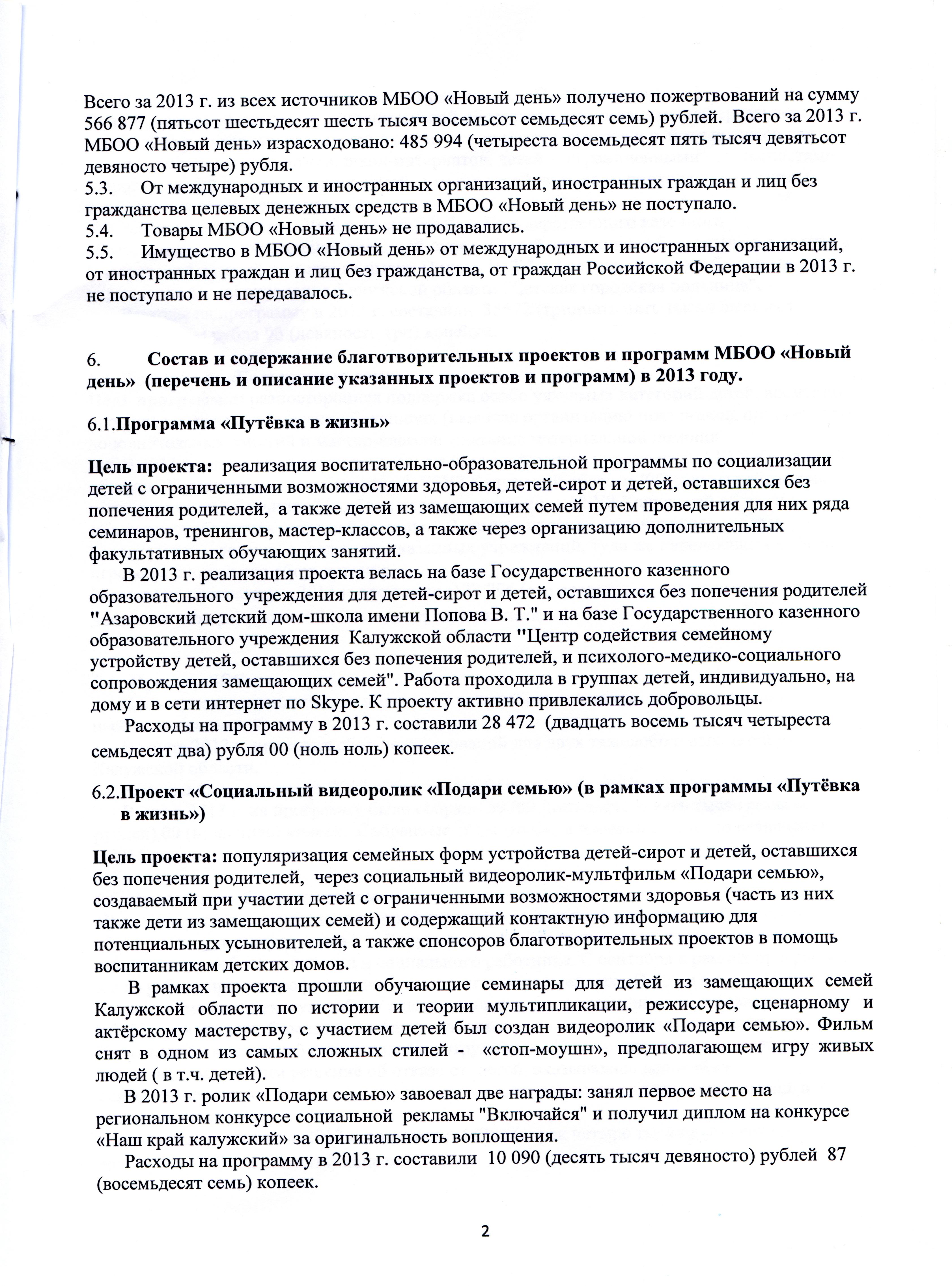 """Отчёт МБОО """"Новый день"""" в 2013 году документ 2"""