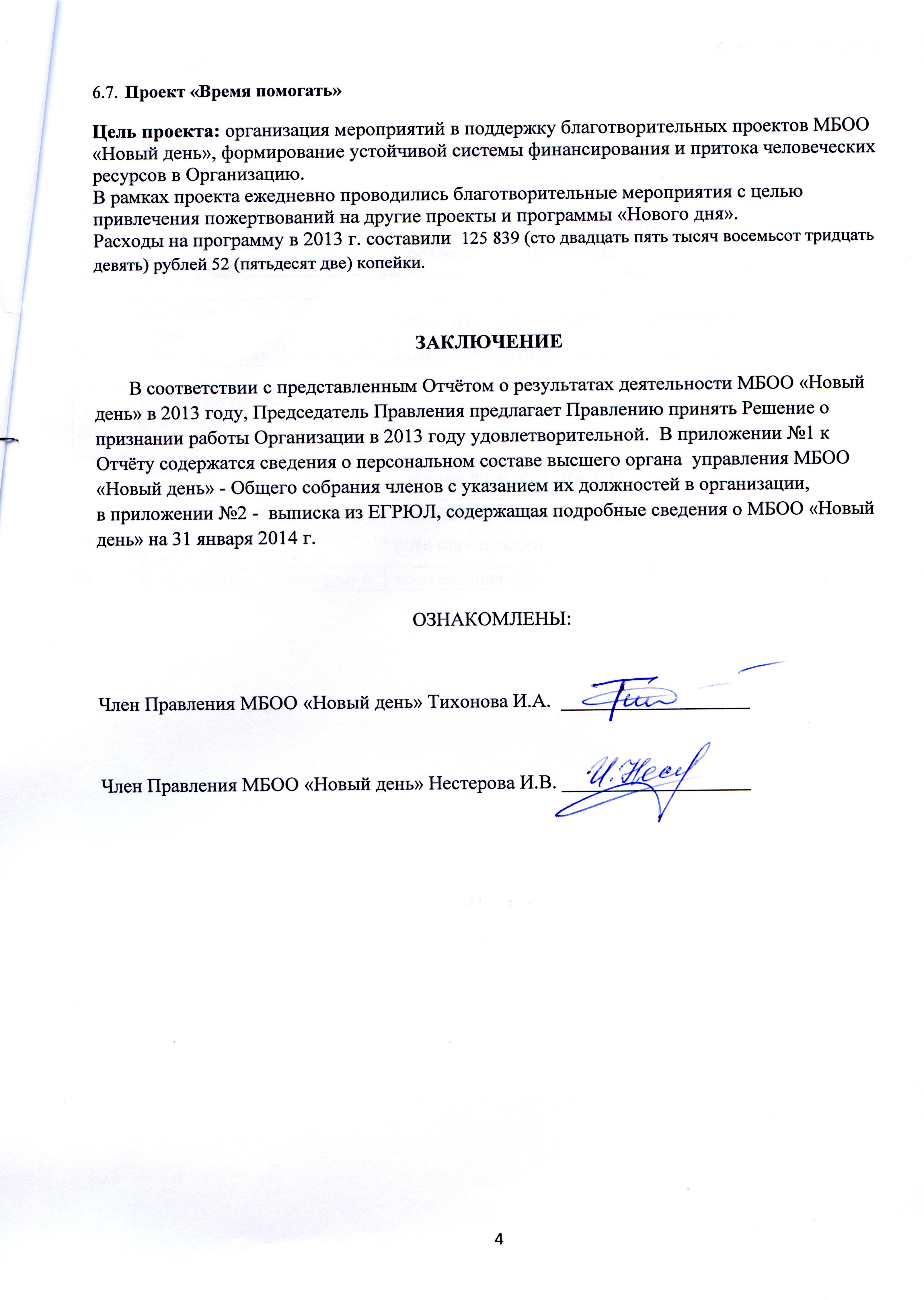 """Отчёт МБОО """"Новый день"""" в 2013 году документ 4"""