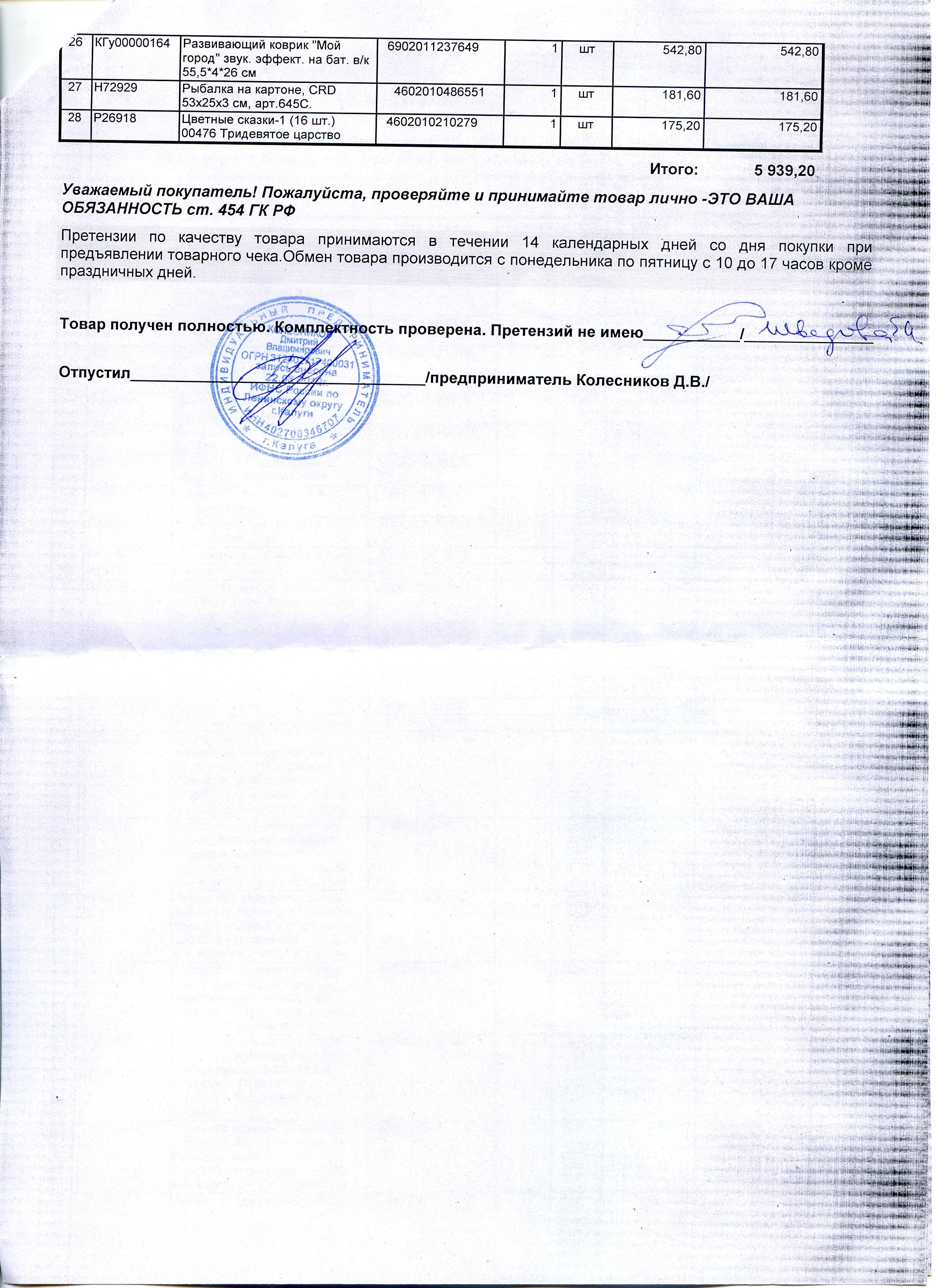 Чек Антел Обнинск 1023
