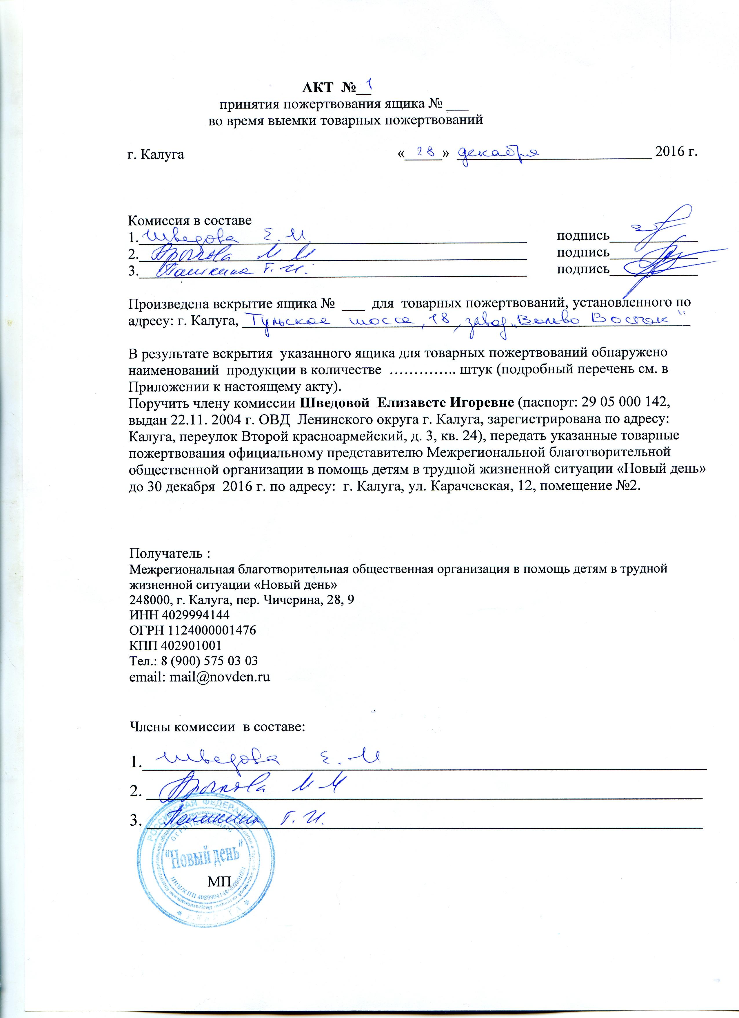 Акт 1 Кропоткина 28 декабря 2016298