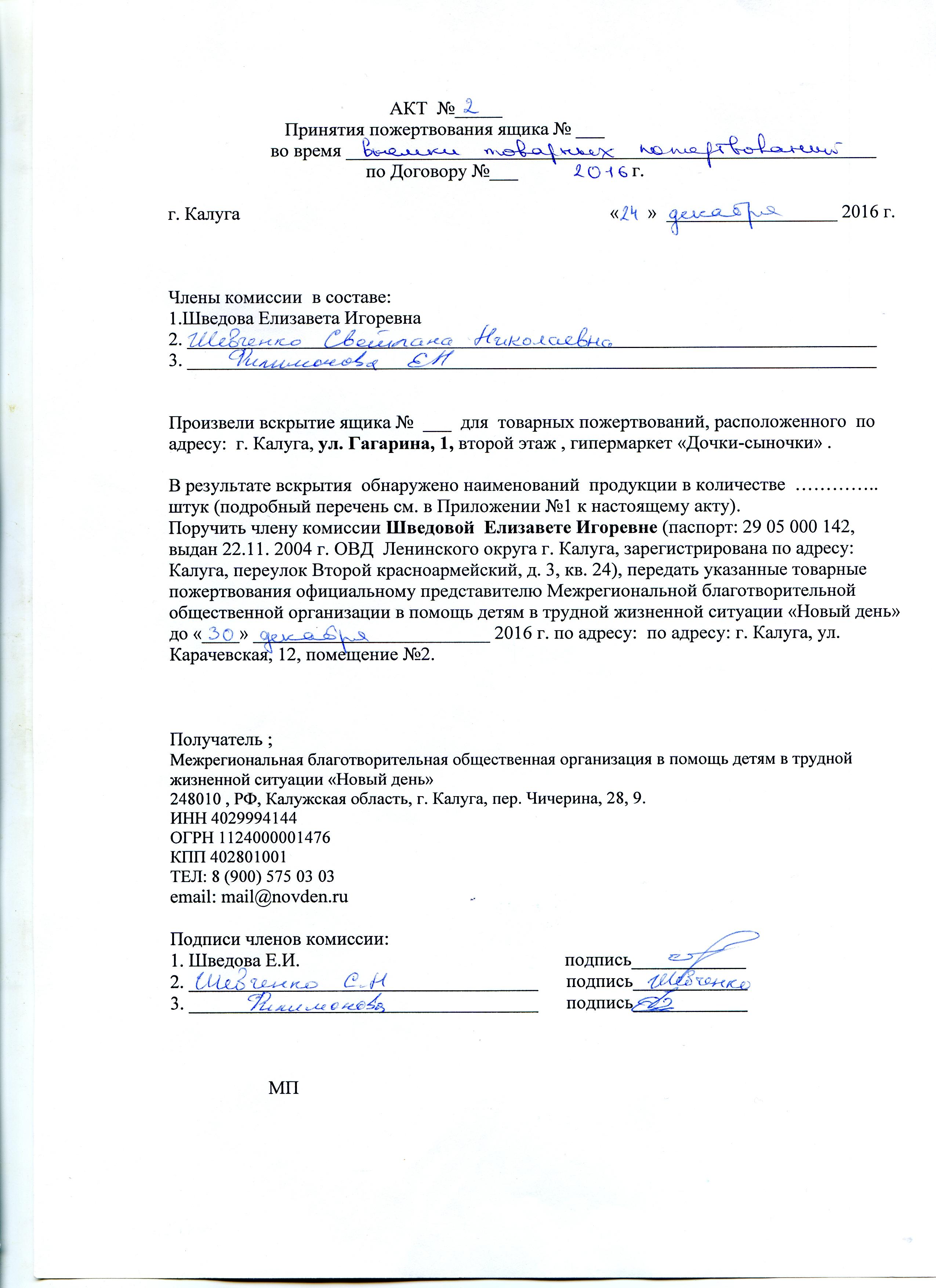 Акт 2 Гагарина 24 декабря 2016295