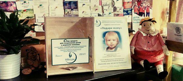 Ящик для пожертвований НД