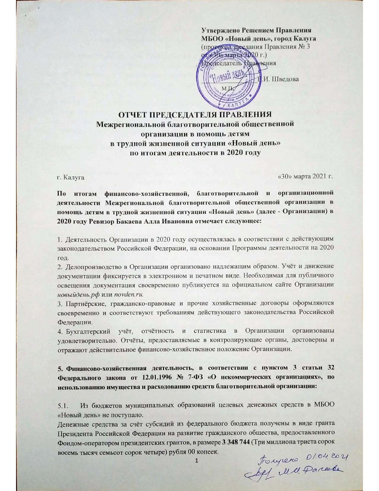 Отчет1_page-0001