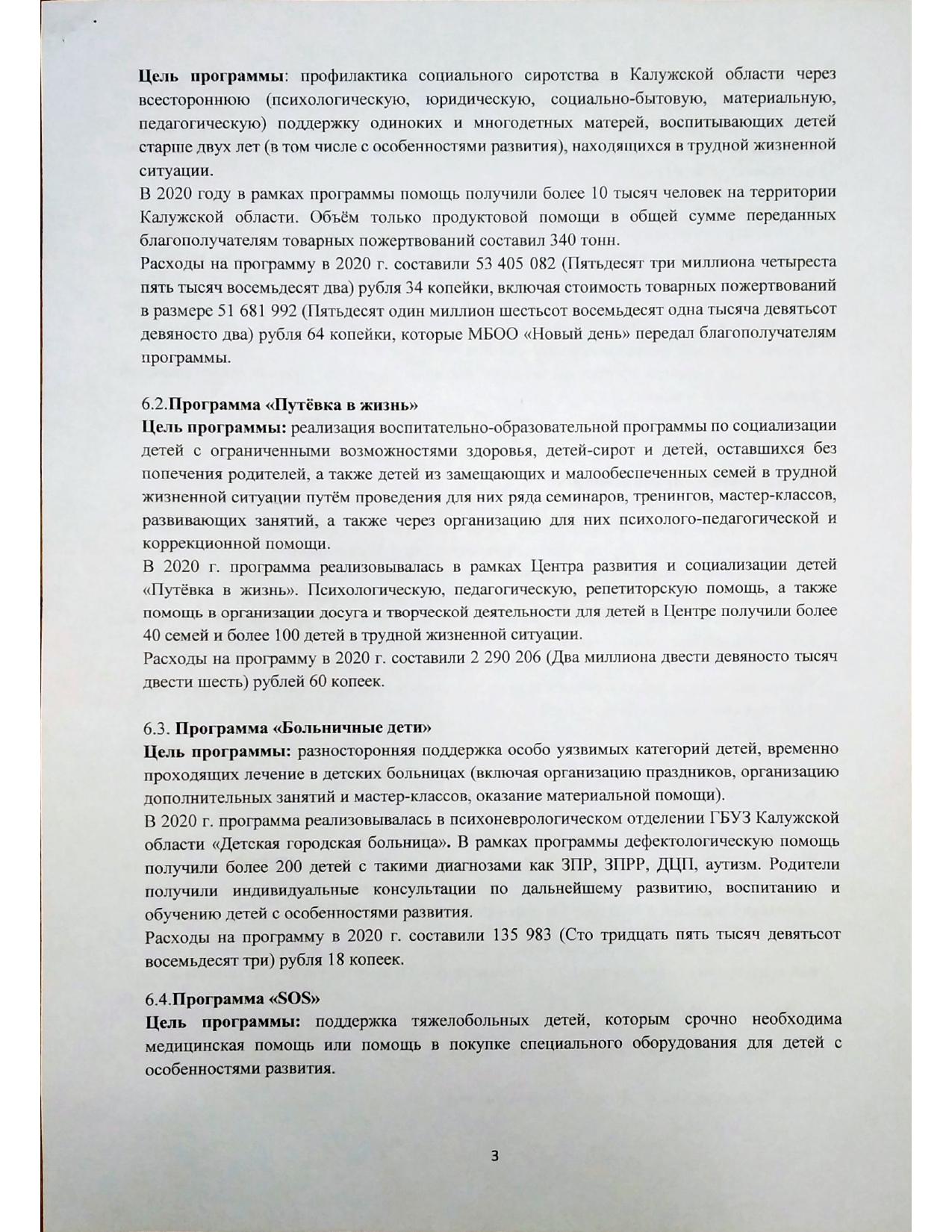 Отчет3_page-0001